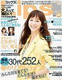Lips (リップス) 2013年 04月号 [雑誌]