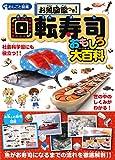 お魚図鑑つき! 回転寿司おもしろ大百科 (おしごと図鑑) -