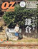 OZ magazine (オズ・マガジン) 2009年 06月号 [雑誌]