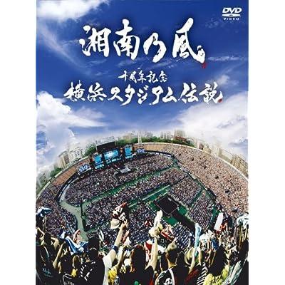 十周年記念 横浜スタジアム伝説 初回盤2DVD+CD(デジパック仕様)をAmazonでチェック!
