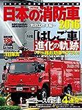 日本の消防車2016 (イカロス・ムック) -