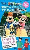 子どもといく 東京ディズニーシー ナビガイド 2015-2016 シール100枚つき (Disney in Pocket)