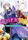 箱入り王女の災難  魔術と騎士と黒猫の序曲 (角川ビーンズ文庫)
