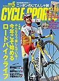 サイクルスポーツ 2016年 05月号