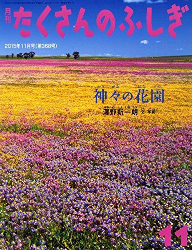 神々の花園 (月刊たくさんのふしぎ2015年11月号)