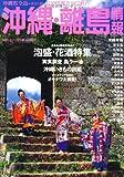 沖縄・離島情報 2011 コンパクト版