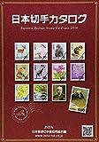 日本切手カタログ〈2016〉