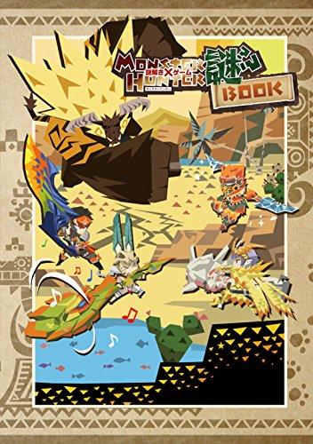 謎解き×ゲーム モンスターハンター謎BOOK