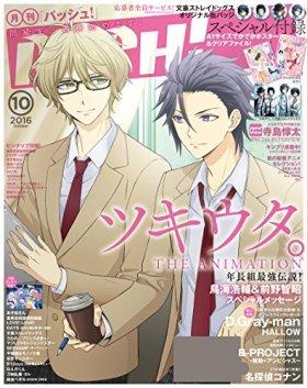 PASH! 2016年 10月号 [雑誌] PASH!