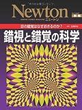 錯視と錯覚の科学 (ニュートンムック Newton別冊)