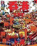 るるぶ香港・マカオ'13 (るるぶ情報版海外)