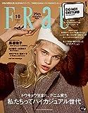 FRaU(フラウ) 2016年 10 月号 [雑誌]