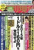 週刊現代 2014年 12/27号 [雑誌]