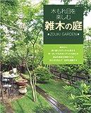 木もれ日を楽しむ雑木の庭―里山の風情を取り入れた緑豊かなナチュラルガーデン (主婦と生活生活シリーズ)