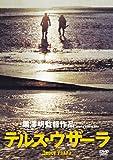 デルス・ウザーラ (完全期間限定生産) [DVD]北野義則ヨーロッパ映画ソムリエ 1975年ヨーロッパ映画BEST10