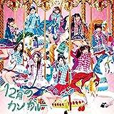 12月のカンガルー|SKE48