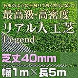 最高級 リアル 人工芝 「レジェンド」 芝丈40mm《1m×5m》 【防炎認証済】