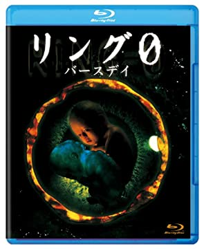 リング0 ~バースデイ~ [Blu-ray]