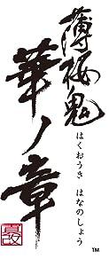 薄桜鬼 真改 華ノ章