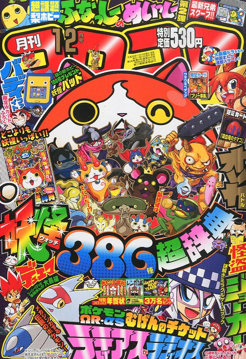 【情報】[日本] 《大雄的宇宙英雄記》大長篇來了! 11/15起《快樂快樂》正式連載 @哆啦A夢的世界 哈啦板 ...