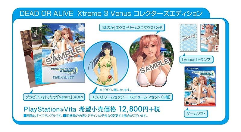 DEAD OR ALIVE Xtreme 3 Venus コレクターズエディション 初回封入特典「ほのかの天使な水着」ダウンロードシリアル付