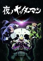 TVアニメ「夜ノヤッターマン」Blu-ray BOX