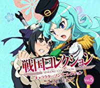 戦国コレクション キャラクターソングコレクション Vol.05