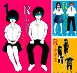 [まとめ買い] R?中学生(ヤングマガジンコミックス)