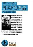 Amazon.co.jp: 相対性理論 (岩波文庫): A. アインシュタイン, 内山 龍雄: 本