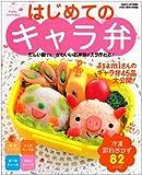 Amazon.co.jp: はじめてのキャラ弁―忙しい朝でも、かわいいお弁当がスグ作れる! (GAKKEN HIT MOOK): asami/おはよう奥さん特別編集: 本