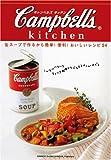 キャンベルズ キッチン 缶スープで作るから簡単!便利!おいしいレシピ54