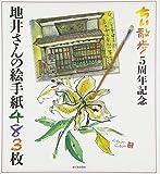 Amazon.co.jp: ちい散歩5周年記念 地井さんの絵手紙483枚: 地井 武男: 本