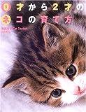 Amazon.co.jp: 0才から2才のネコの育て方: 南部 美香: 本