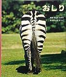 Amazon.co.jp: おしり: さえぐさ ひろこ, さとう あきら: 本