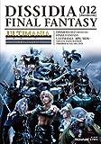 Amazon.co.jp: ディシディア デュオデシム ファイナルファンタジー アルティマニア -RPG SIDE- (SE-MOOK): スタジオベントスタッフ: 本