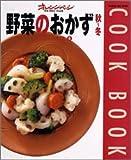 野菜のおかず (秋~冬) (Orange page books―Cook book)