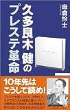Amazon.co.jp: 久多良木健のプレステ革命 (ワック文庫): 麻倉 怜士: 本