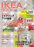 Amazon.co.jp: IKEA BOOK vol.5 (Musashi Mook): 本