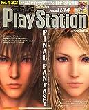 電撃 PlayStation (プレイステーション) 2008年 11/14号 [雑誌]