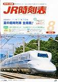 Amazon.co.jp: JR時刻表 2010年 08月号 [雑誌]: 本