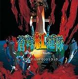 Amazon.co.jp: 蒼穹紅蓮隊 オリジナル・サウンドトラック: 崎元仁: 音楽