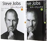Amazon.co.jp: スティーブ・ジョブズ I・IIセット: ウォルター・アイザクソン, 井口 耕二: 本