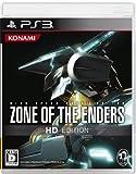 Amazon.co.jp: ZONE OF THE ENDERS HD EDITION (通常版)【数量限定特典】「メタルギア ライジング リベンジェンス」体験版/プレミアム映像 DLコード同梱: ゲーム