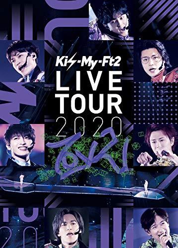 【メーカー特典あり】Kis-My-Ft2 LIVE TOUR 2020 To-y2 (通常盤DVD)【DVD+CD2枚組】(先着予約購入特典:ライブフォトカードver.C 8枚セット+銀テープレプリカ(約50cm)付)