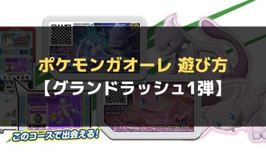 ポケモンガオーレ 遊び方【グランドラッシュ1弾】