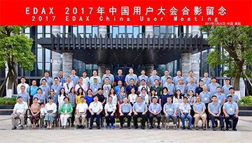 EDAX China User Meeting, Guiyang.