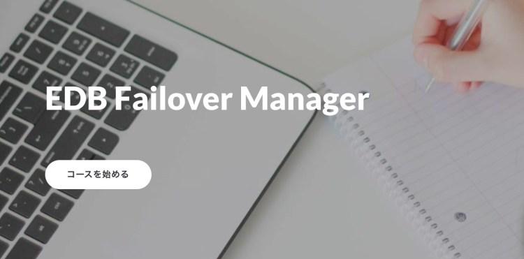 EDB Failover Manager 3.4 eLearning