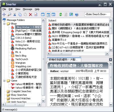 snarfer_screenshot.png