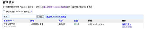 adsense_manager1.png