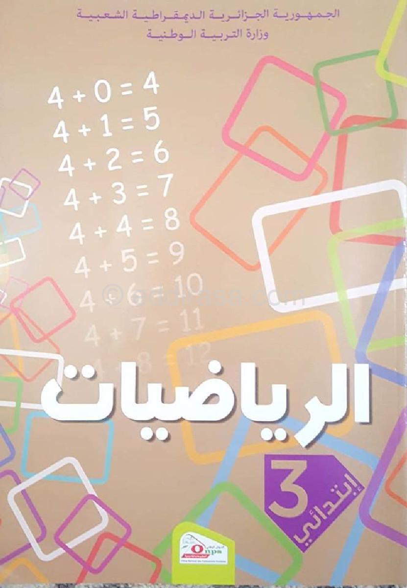 كتاب الرياضيات للسنة الثالثة ابتدائي الجيل الثاني موقع الدراسة